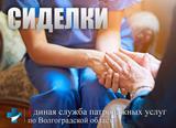 Сиделка от Единой патронажной службы Волгограда | ЕСПУ