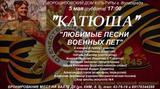 """Праздничный концерт """"Катюша"""" (любимые песни военных лет)"""